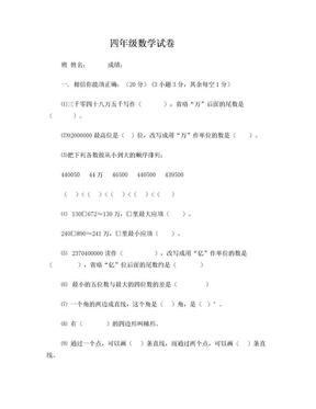新课标人教版四年级上册数学培优试卷.doc