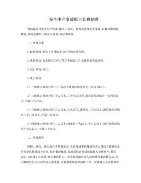 10-1生产安全事故报告处理制度.doc