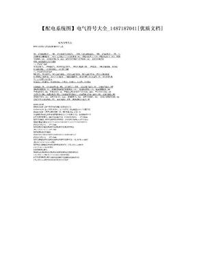 【配电系统图】电气符号大全_1487187041[优质文档].doc