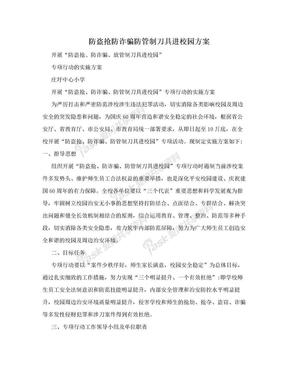 防盗抢防诈骗防管制刀具进校园方案.doc