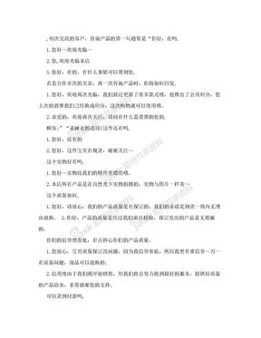 淘宝客服心理话术大全TXT版.txt.doc