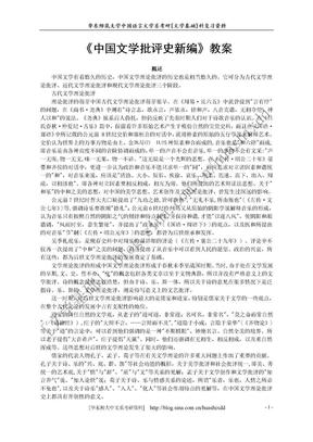 《中国文学批评史新编》教案.doc