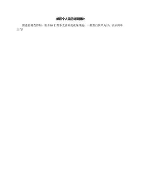 纸质个人简历封面图片.docx
