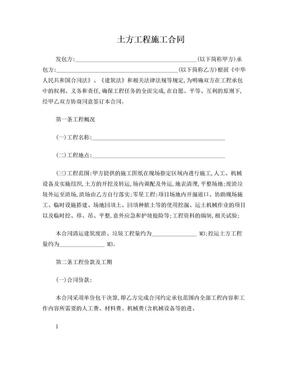 土方工程施工合同范本.doc
