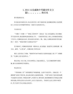 2011年中考作文精选汇编.doc