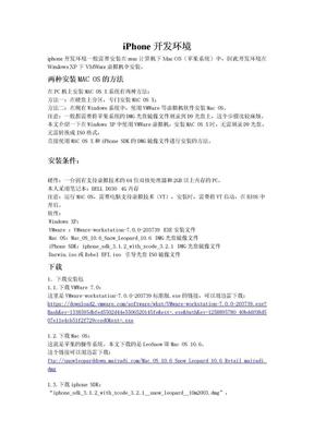 iPhone开发环境.doc