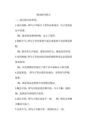 修改病句练习.doc