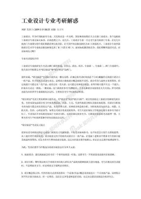 工业设计专业考研解惑.doc