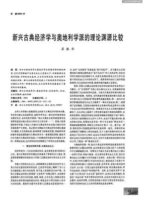 新兴古典经济学与奥地利学派的理论渊源比较.pdf