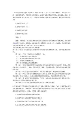 物权法案例.docx