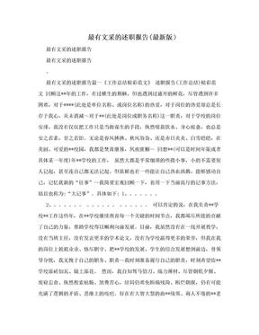 最有文采的述职报告(最新版).doc