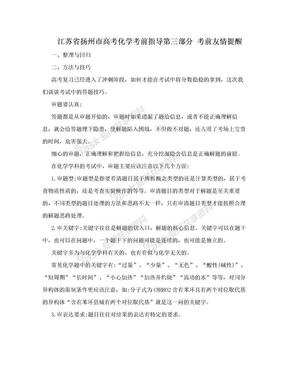 江苏省扬州市高考化学考前指导第三部分 考前友情提醒.doc