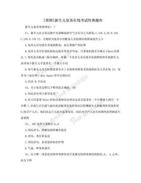 [资料]新生儿复苏在线考试经典题库.doc