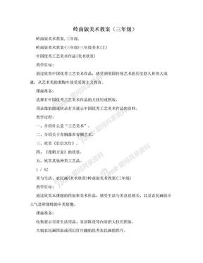 岭南版美术教案(三年级).doc