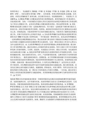 管理学(邢以群版)期末复习知识点.docx