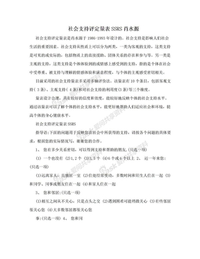 社会支持评定量表SSRS肖水源.doc