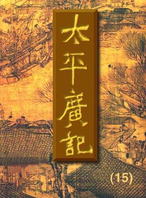 太平广记 (15).PDF