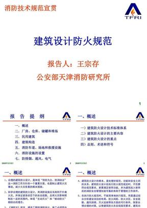 《建筑设计防火规范》(GB50016-2012)(整合修订送审稿)宣贯.ppt