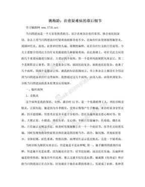 姚梅龄:治愈疑难病的幕后细节.doc