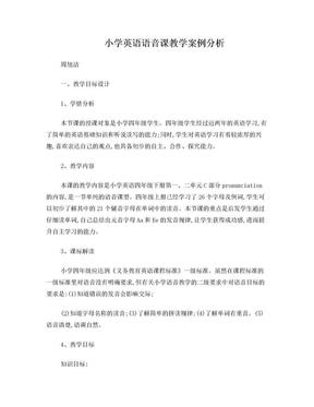 小学英语语音课教学案例(1).doc