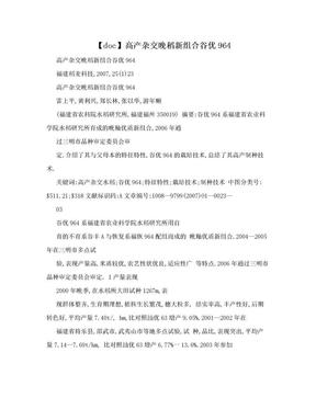 【doc】高产杂交晚稻新组合谷优964.doc