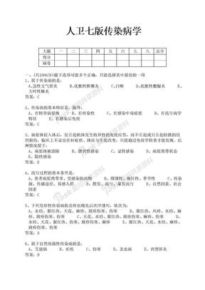 传染病(全)人卫七版传染病学1001DA.doc