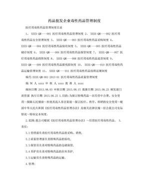 药品批发企业毒性药品管理制度.doc
