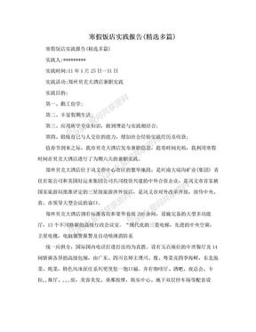 寒假饭店实践报告(精选多篇).doc