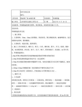 聚苯板外墙外保温施工技术交底.doc