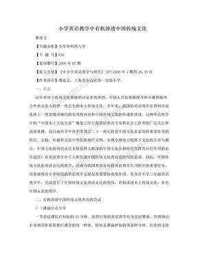 小学英语教学中有机渗透中国传统文化.doc