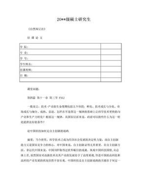 论中国科技如何走自主创新的道路 《自然辩证法》结课论文.doc