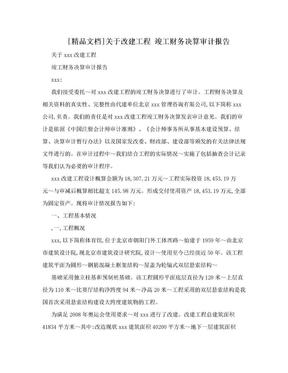 [精品文档]关于改建工程 竣工财务决算审计报告.doc