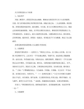 关于诸葛亮的14个故事.doc