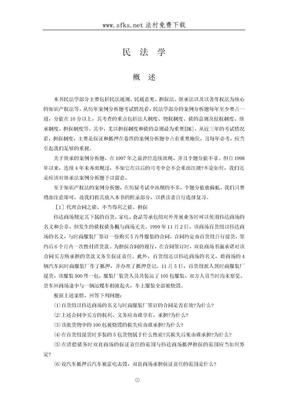 民法案例分析导读.doc