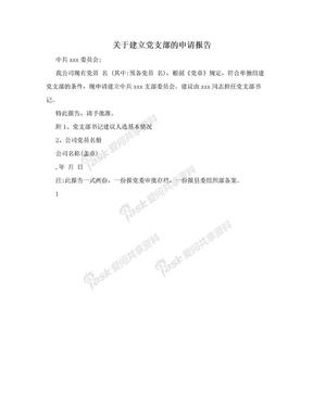 关于建立党支部的申请报告.doc