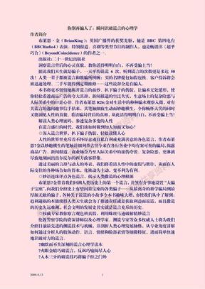 你别再骗人了:瞬间识破谎言的心理学(pdf精美非扫描版).pdf