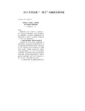 """2017年度党政""""一把手""""讲廉政党课讲稿.doc"""