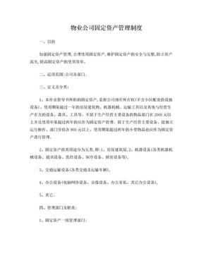 物业公司固定资产管理制度.doc