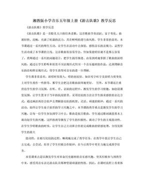 湘教版小学音乐五年级上册《游击队歌》教学反思.doc