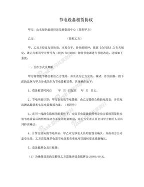 节电设备租赁协议.doc