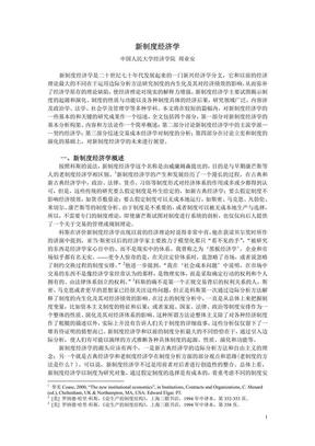 新制度经济学.pdf