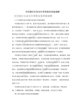 中信银行长春分行零售业务发展战略.doc