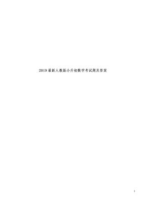 2019最新人教版小升初数学考试题及答案.doc