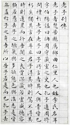 文徵明-小楷老子列传_pdf.pdf
