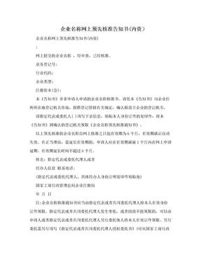 企业名称网上预先核准告知书(内资).doc
