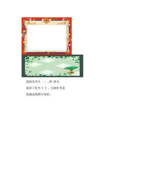 读书卡模板(2).doc