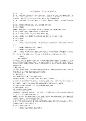 生产部员工绩效工资考核管理办法(草案).doc