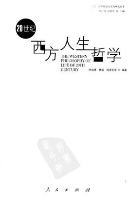 20世纪西方人生哲学.pdf