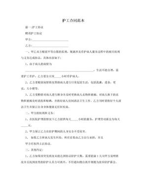 护工合同范本.doc