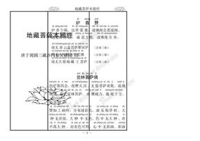 地藏经(横排繁体注音).doc